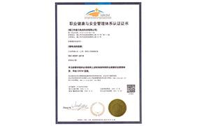 职业健康与安全管理体系证书